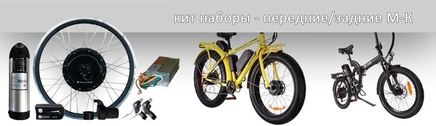 Мотор-колеса, комплекты