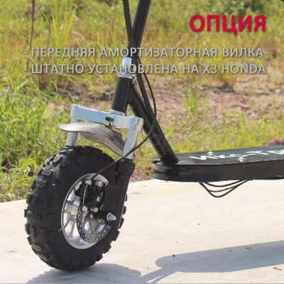 Передняя амортизаторная вилка мотосамоката X3 Honda (Икс три)